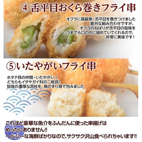《送料無料》 『海鮮串揚げ』 5種50本セット 5種×10袋 ※冷凍 sea ○   tsukijiichiba 06