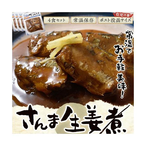 お手軽サンマ生姜煮 1人前(4切れ)×4パック さんま 秋刀魚 ネコポス ポスト投函 常温保存OK 送料無料
