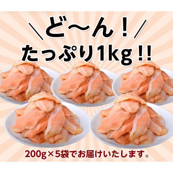 サーモン 鮭 さけ 送料無料 訳あり 炙り サーモンハラスたたき 生食用 200g×5袋 大盛1キロ 冷凍 tsukijiichiba 03