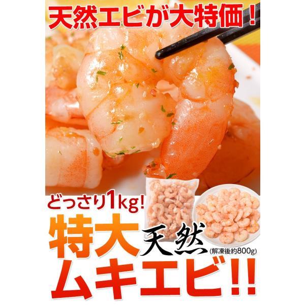 特大ムキエビ 1kg(解凍後約800g) 無選別 ※冷凍 sea ☆|tsukijiichiba|02