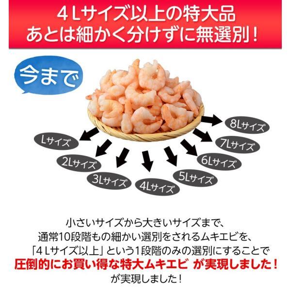 特大ムキエビ 1kg(解凍後約800g) 無選別 ※冷凍 sea ☆|tsukijiichiba|04