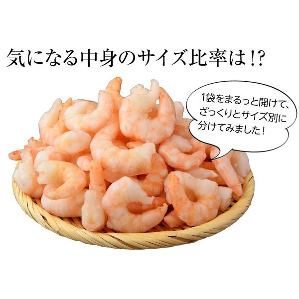 特大ムキエビ 1kg(解凍後約800g) 無選別 ※冷凍 sea ☆|tsukijiichiba|05