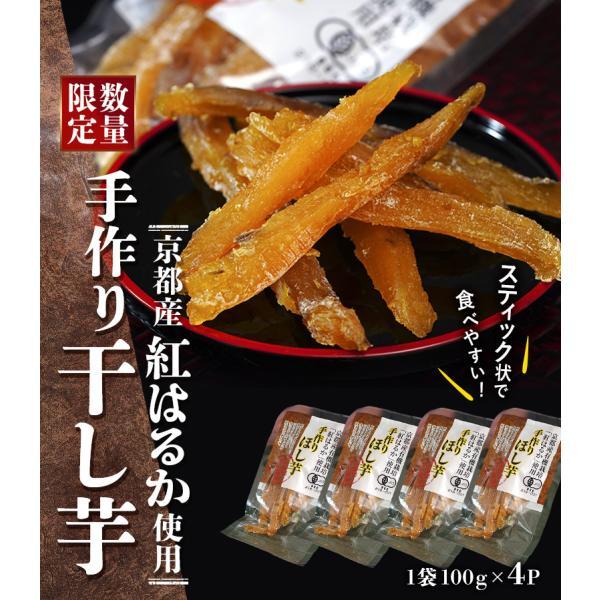 賞味間近 京都産有機干し芋100g×4P+おまけ1P計500g常温ほしいも