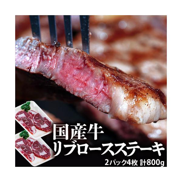 【フードロス削減】国産牛リブロースステーキ 4枚 計800g (1P:2枚入り) ※冷凍 送料無料