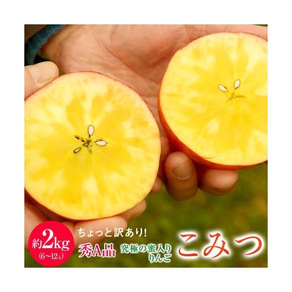 林檎 リンゴ 青森県産 ちょっと訳あり こみつりんご 6〜12玉 約2kg 秀A品 ムラ・小さな傷あり 常温 4箱まで同一配送先に送料1口で配送可能 tsukijiichiba