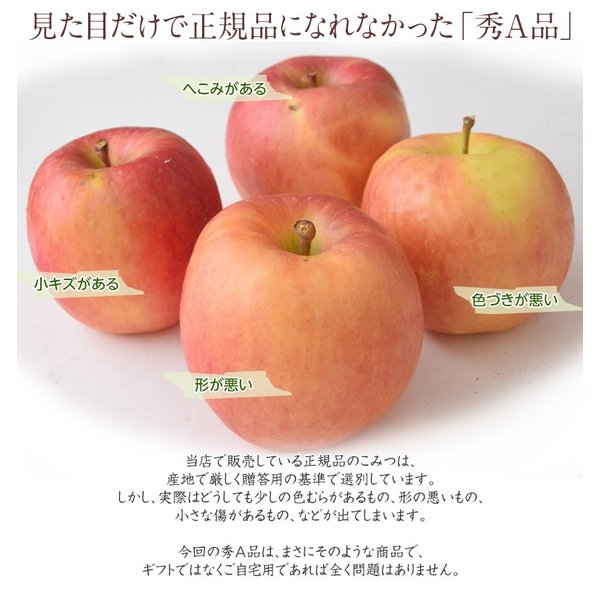 林檎 リンゴ 青森県産 ちょっと訳あり こみつりんご 6〜12玉 約2kg 秀A品 ムラ・小さな傷あり 常温 4箱まで同一配送先に送料1口で配送可能 tsukijiichiba 05