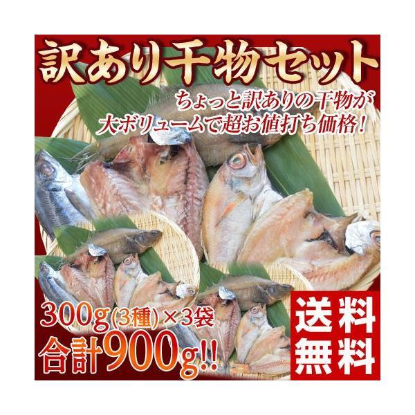 《送料無料》 訳あり干物セット3種×3袋 合計900g(300g×3) ※冷凍 sea ☆