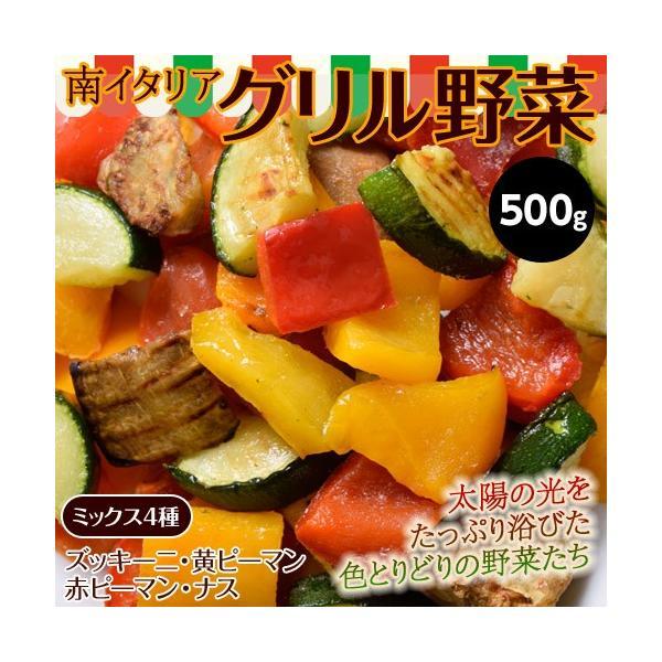 冷凍野菜 南イタリア産 グリル野菜ミックス (ズッキーニ・黄ピーマン・赤ピーマン・ナス) 大容量 500g 冷凍 同梱可能