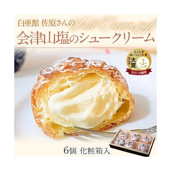 ギフト お菓子 プレゼント 白亜館 会津山塩 シュークリーム 化粧箱6個 冷凍 送料無料