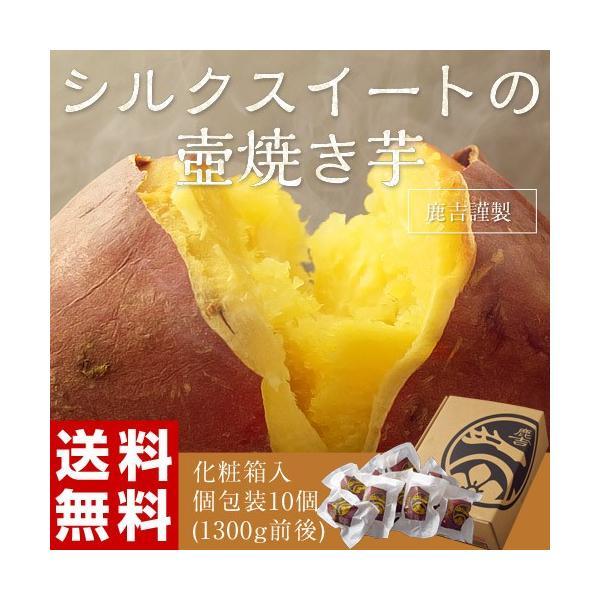 ≪送料無料≫鹿吉謹製 シルクスイートの壺焼き芋 化粧箱 1箱:10本入り(約1.3kg) 茨城県産 ※冷凍・産地直送 ◯|tsukijiichiba