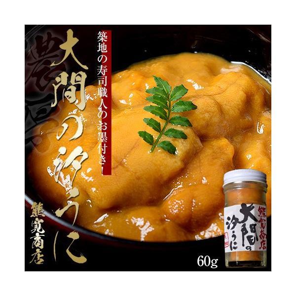 築地の寿司職人もお墨付き!熊寛商店の「汐うに」1瓶(60g)※冷凍 sea ☆|tsukijiichiba