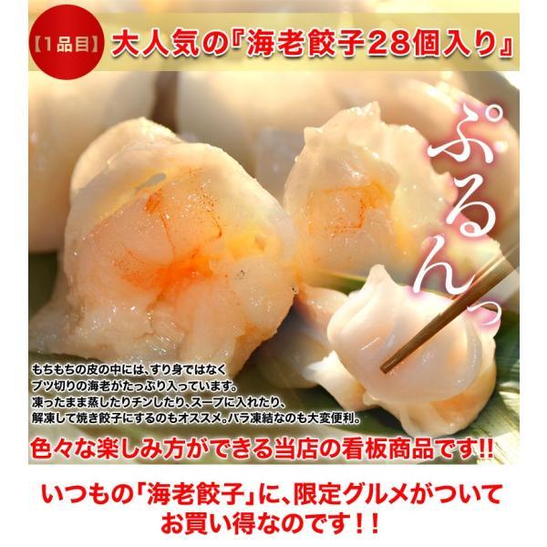福袋 棚卸 倉庫開放ご奉仕セット えび エビ 海老餃子 大粒28個+2品 冷凍 送料無料 tsukijiichiba 04