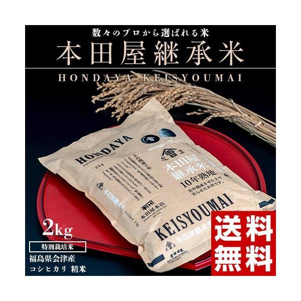 米 福島県 会津産 本田屋継承米 特別栽培米 約2kg 精米 白米 産地直送 送料無料|tsukijiichiba