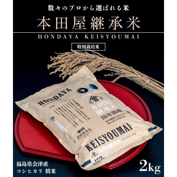 米 福島県 会津産 本田屋継承米 特別栽培米 約2kg 精米 白米 産地直送 送料無料|tsukijiichiba|02