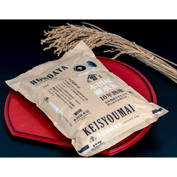 米 福島県 会津産 本田屋継承米 特別栽培米 約2kg 精米 白米 産地直送 送料無料|tsukijiichiba|07