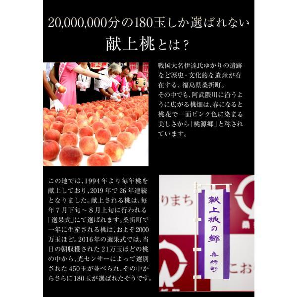 もも 桃 モモ 福島県産 献上桃の郷 桑折町 特選「雅」 約1.5kg(5〜6玉) 常温 送料無料 ギフト 贈答|tsukijiichiba|02