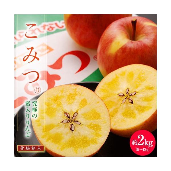こみつ りんご リンゴ 究極の蜜入りりんご 青森県産 こみつ 6〜12玉 約2キロ ※4箱まで同一配送先に限り送料1口|tsukijiichiba
