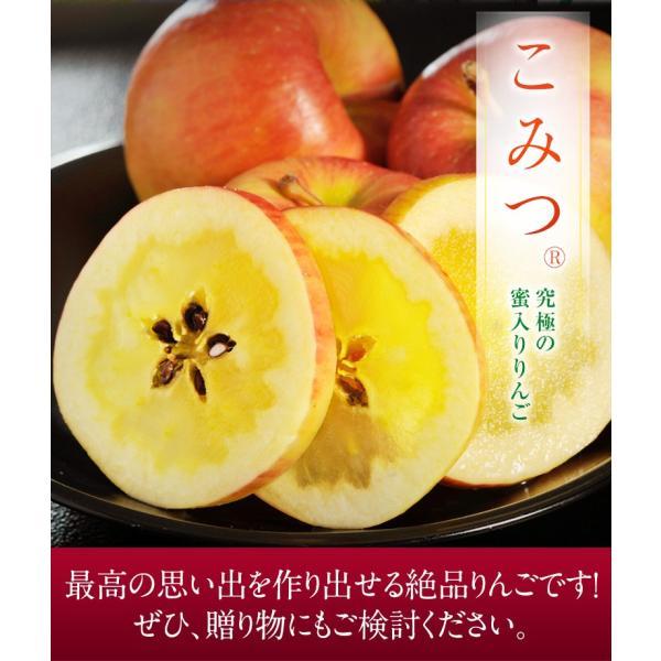 こみつ りんご リンゴ 究極の蜜入りりんご 青森県産 こみつ 6〜12玉 約2キロ ※4箱まで同一配送先に限り送料1口|tsukijiichiba|13