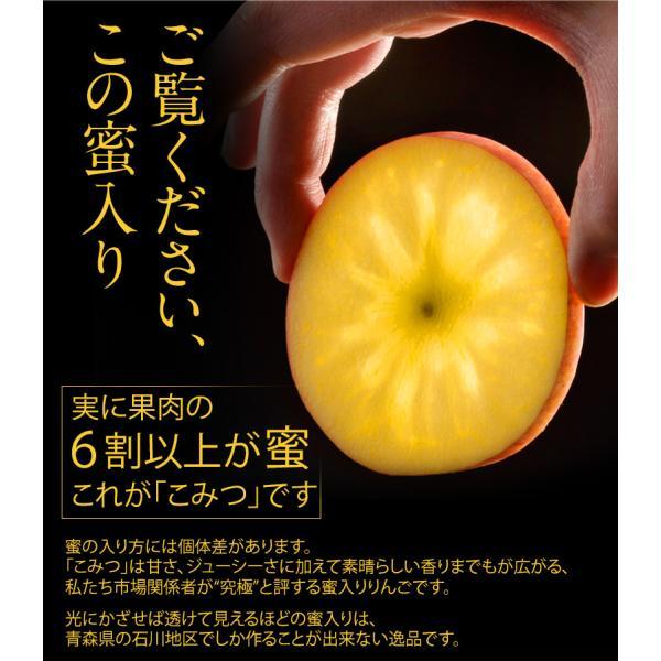こみつ りんご リンゴ 究極の蜜入りりんご 青森県産 こみつ 6〜12玉 約2キロ ※4箱まで同一配送先に限り送料1口|tsukijiichiba|03