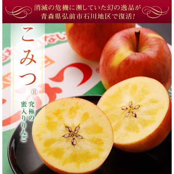 こみつ りんご リンゴ 究極の蜜入りりんご 青森県産 こみつ 6〜12玉 約2キロ ※4箱まで同一配送先に限り送料1口|tsukijiichiba|07