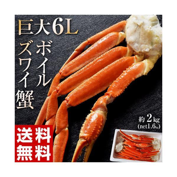 カニ かに ずわい 蟹 ロシア産 ボイルズワイガニ 6L 4肩 計2kg 大盛り 食べ放題 冷凍 送料無料 ギフト|tsukijiichiba