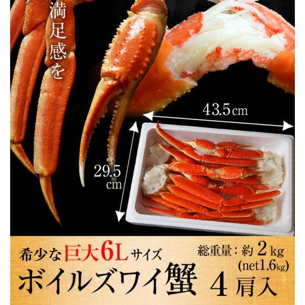 カニ かに ずわい 蟹 ロシア産 ボイルズワイガニ 6L 4肩 計2kg 大盛り 食べ放題 冷凍 送料無料 ギフト|tsukijiichiba|04