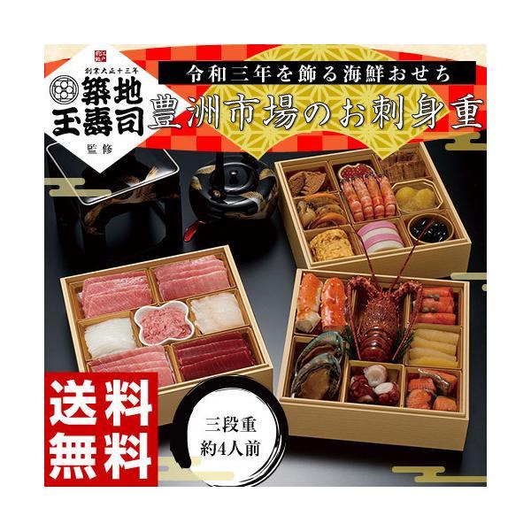 豊洲市場が作る天然本鮪入り 海鮮おせち 令和二年 おせち料理 お節 御節 日付指定OK 三段重 全22品 築地玉寿司監修  冷凍 送料無料 tsukijiichiba