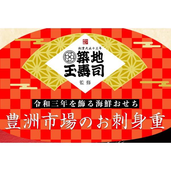 豊洲市場が作る天然本鮪入り 海鮮おせち 令和二年 おせち料理 お節 御節 日付指定OK 三段重 全22品 築地玉寿司監修  冷凍 送料無料 tsukijiichiba 02