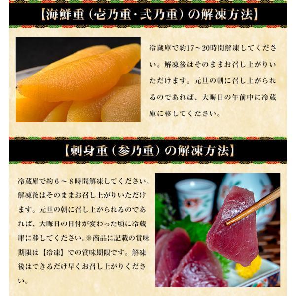 豊洲市場が作る天然本鮪入り 海鮮おせち 令和二年 おせち料理 お節 御節 日付指定OK 三段重 全22品 築地玉寿司監修  冷凍 送料無料 tsukijiichiba 13