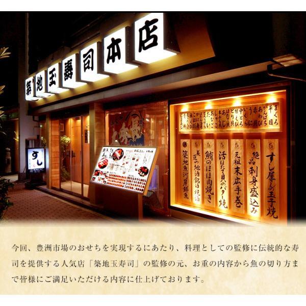 豊洲市場が作る天然本鮪入り 海鮮おせち 令和二年 おせち料理 お節 御節 日付指定OK 三段重 全22品 築地玉寿司監修  冷凍 送料無料 tsukijiichiba 08