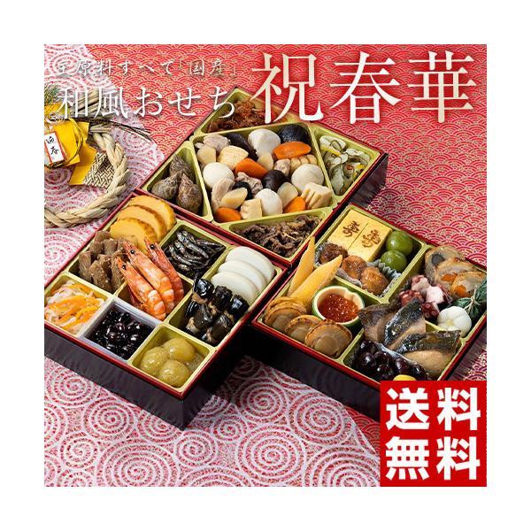 おせち 御節 生おせち 和の3段重 祝春華 いわいしゅんか  6.5寸×3段 全33品 3〜4人前 送料無料 tsukijiichiba
