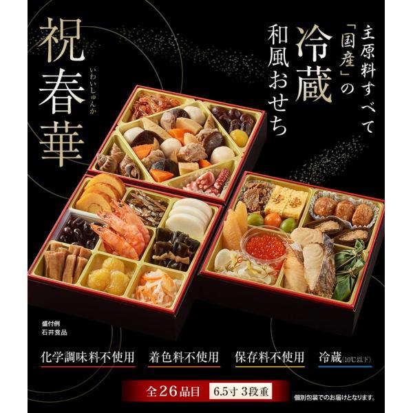 おせち 御節 生おせち 和の3段重 祝春華 いわいしゅんか  6.5寸×3段 全33品 3〜4人前 送料無料 tsukijiichiba 02