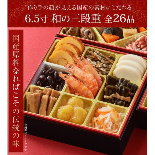 おせち 御節 生おせち 和の3段重 祝春華 いわいしゅんか  6.5寸×3段 全33品 3〜4人前 送料無料 tsukijiichiba 03