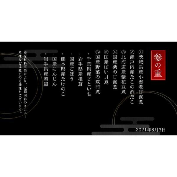 おせち 御節 生おせち 和の3段重 祝春華 いわいしゅんか  6.5寸×3段 全33品 3〜4人前 送料無料 tsukijiichiba 08