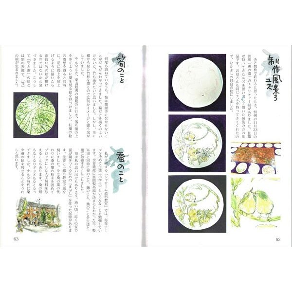 天井画本(高崎龍源寺2019奉納作品)新作記念2020 3月まで tsukuitakako 02