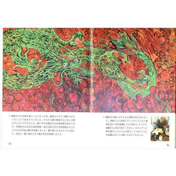 天井画本(高崎龍源寺2019奉納作品)新作記念2020 3月まで tsukuitakako 04