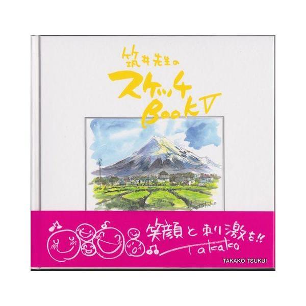 画集 スケッチブック V 1700円の本です tsukuitakako