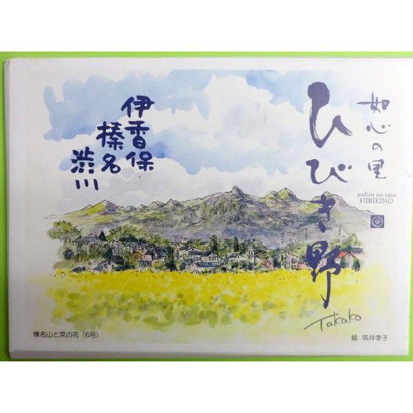 如心の里 ひびき野  伊香保 榛名 渋川|tsukuitakako
