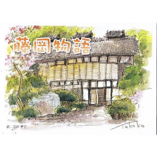 [世界遺産・ポストカード12枚組] 藤岡物語 藤岡市が作った作品です|tsukuitakako