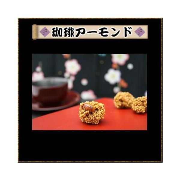 珈琲アーモンド|tsukuneyamada|03
