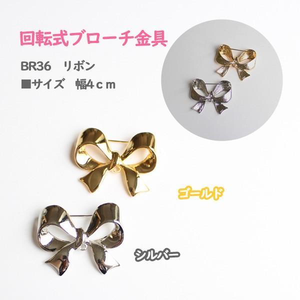 ブローチ金具 リボン 4cm| つくる楽しみ