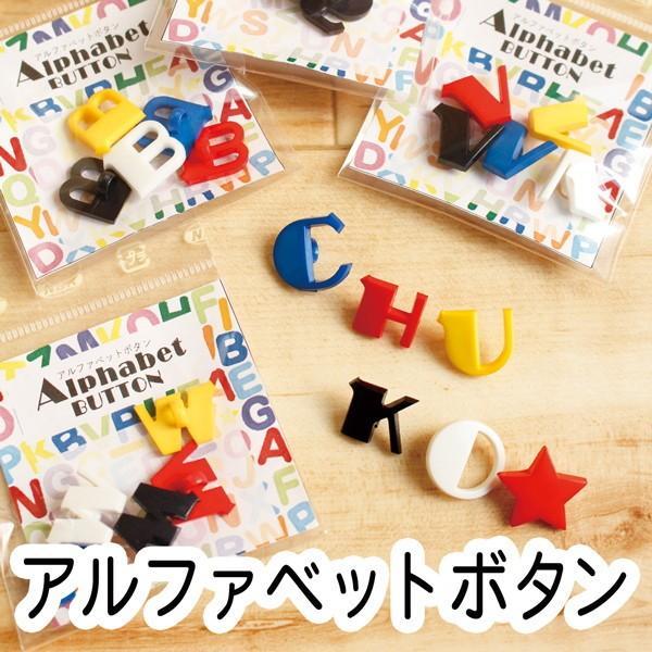 ボタン アルファベット 釦 あるふぁべっとぼたん (花・ハート・リボン・星)| つくる楽しみ