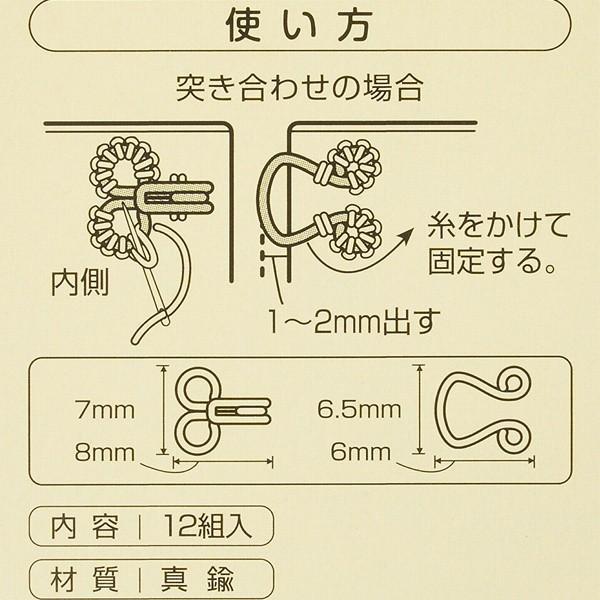 手芸 手芸用品 スプリングホック No.1 12組入  Clover| つくる楽しみ|tsukurutanosimi|03