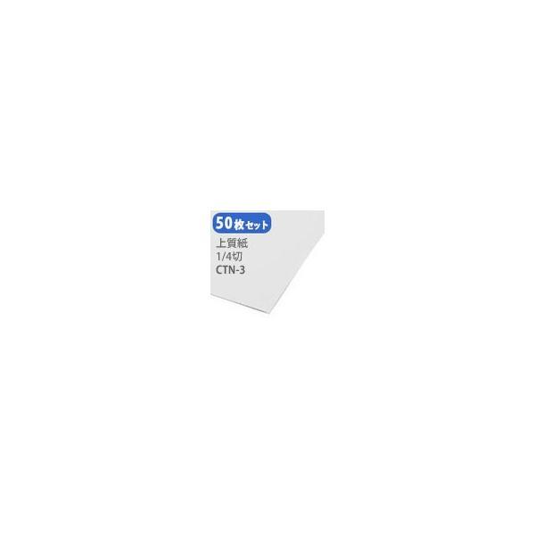 (徳用50枚入) カルトナージュ 上質紙(クラフト紙) 39.4x54.5cm 50枚セット