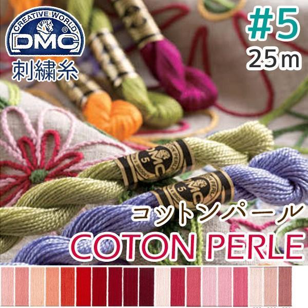 糸 刺繍糸 ( 刺しゅう糸 ) DMC 5番 25m Art115 コットンパール (色見本番号A)   つくる楽しみ 1909sale tsukurutanosimi
