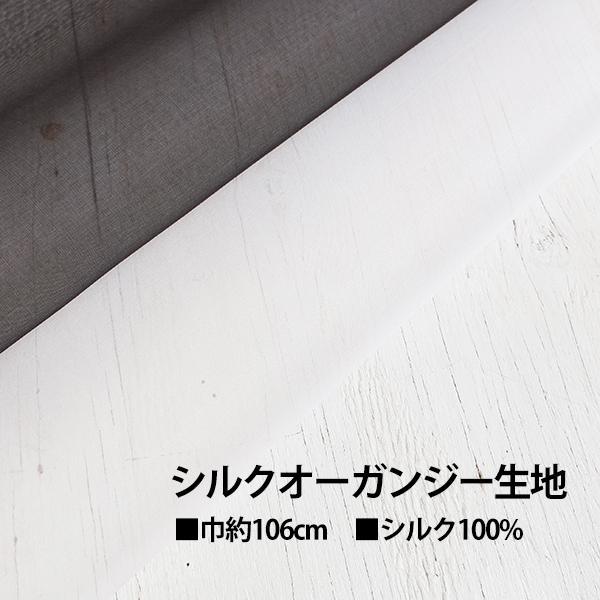 生地 シルク オーガンジー シルク 絹100% (最低単位30cm〜10cm単位の切り売り)