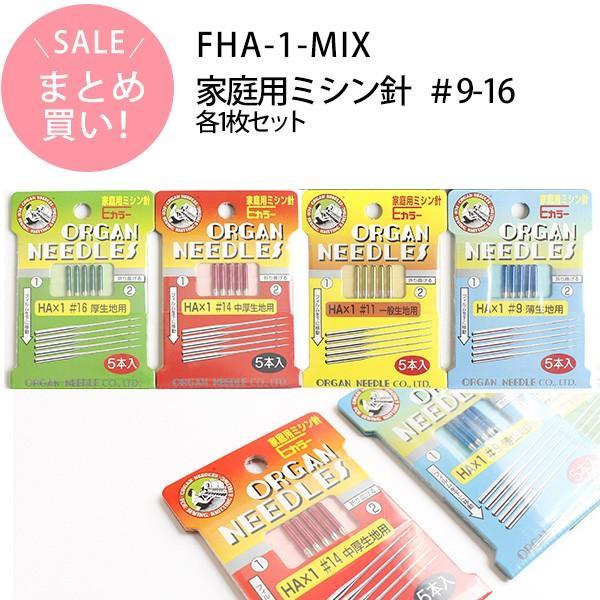 (まとめ買い) 家庭用ミシン針 #9-16 各1枚セット FHA-1-MIX  つくる楽しみ
