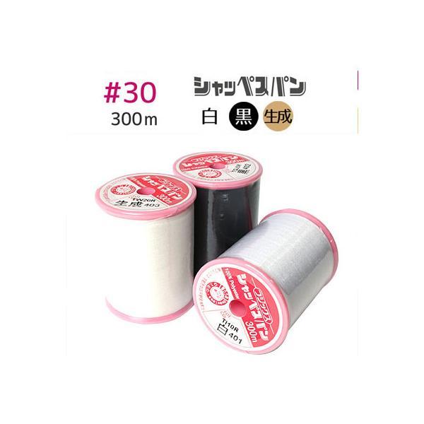 30番・300m 大巻シャッペ スパン 厚地用 ミシン糸 (白・黒・生成) フジックス  糸