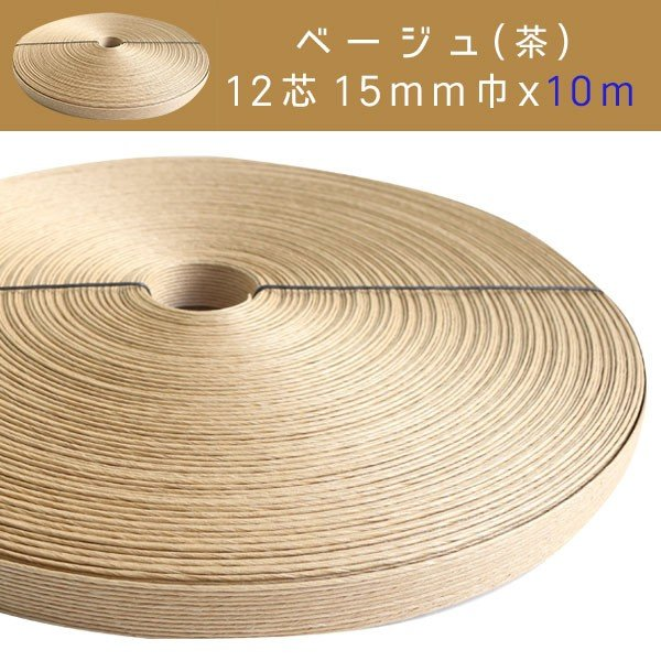 クラフトテープ 紙テープ 紙バンド 15mm×10m 12芯 (色番号KS12-1512) ベージュ |つくる楽しみ