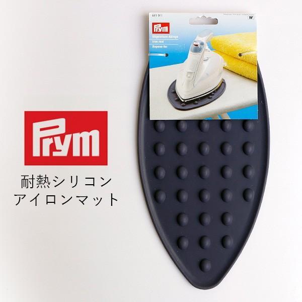 アイロン用品 Prym プリム  耐熱シリコンアイロンマット ドイツ製| つくる楽しみ